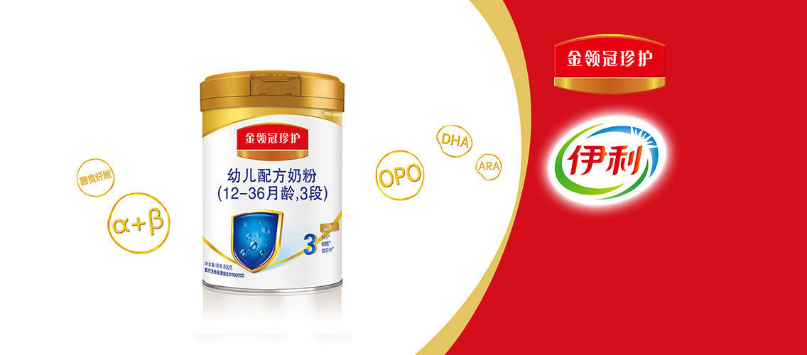 Design a more convenient and appealing packaging for Yili Pro-Kido infant formula