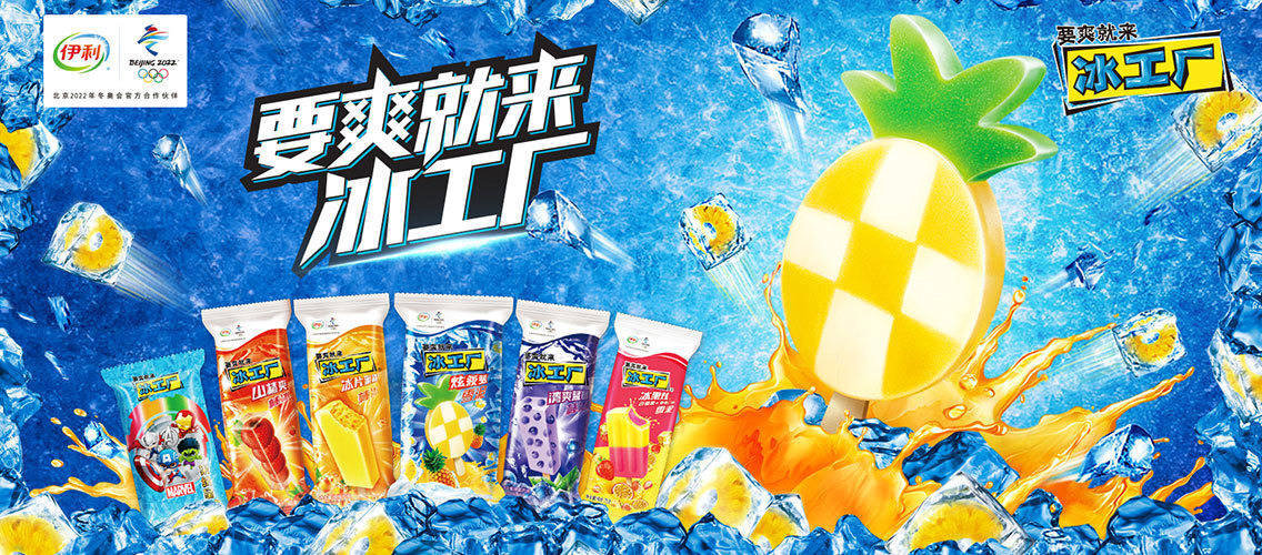 WOW China with an innovative popsicle concept!