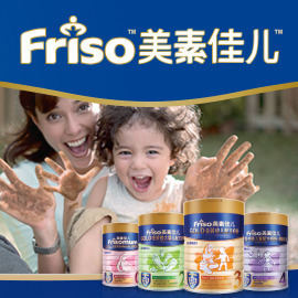 Friso Toddlers