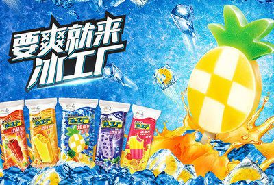 Yili Cool Factory Popsicle Innovation
